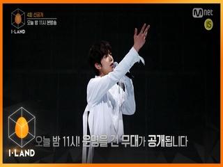 [4회/선공개 #1] 드디어 맞붙은 'I-LAND vs GROUND'! 총대 유닛 테스트 (BTS ♬Butterfly) l 오늘 밤 11시 본방사수