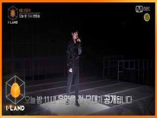 [4회/선공개 #2] 드디어 맞붙은 'I-LAND vs GROUND'! 총대 유닛 테스트 (BTS ♬Save ME) l 오늘 밤 11시 본방사수