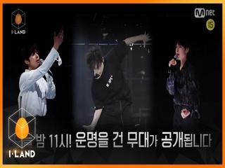 [4회/선공개 #3] 오늘 밤 11시! 'I-LAND vs GROUND'의 운명을 건 무대가 공개된다!