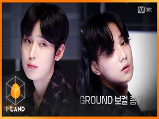 [4회] 세 번째 테스트_총대 유닛 ♬ Save ME_GROUNDER 김선우 & 다니엘