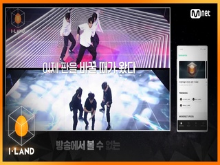 [NEXT WEEK] '어나더 레벨' 댄스 유닛이 온다! 그리고 Part.1 마지막 테스트 <I&credible>