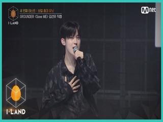 [직캠] 아이컨택 l 김선우 ♬Save ME @ 세 번째 테스트 - 보컬 총대 유닛