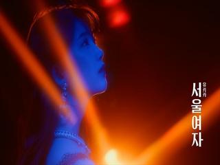 서울여자 (Teaser)
