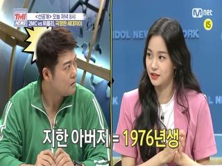 [선공개] EXO, 트와이스 그리고 소방차? 2MC와 위클리의 극명한 세대차이! ? 오늘 저녁 8시 본 방송