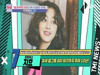 [51회] 대세 걸그룹 리더 되기까지 무려 10년! TWICE 지효!