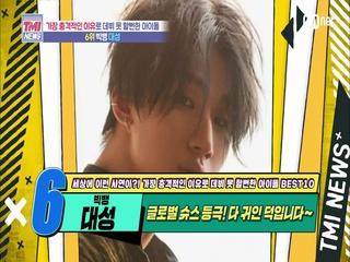 [51회] 옷 스타일 때문에 잘릴 뻔했다? 귀인을 만난 BIGBANG 대성!
