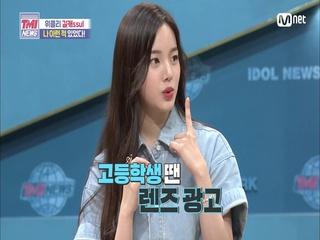 [51회] ☆완성형 비주얼☆ 위클리 이수진&지한의 길거리 캐스팅 스토리!