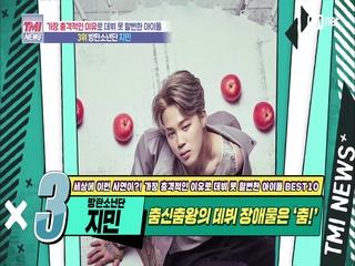 [51회] 춤신춤왕의 데뷔 장애물은 '춤'? 방탄소년단 지민!