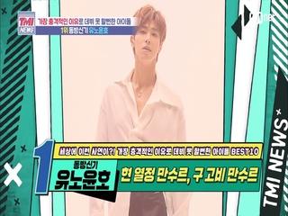 [51회] 현 열정 만수르, 구 고비 만수르? 동방신기 유노윤호!