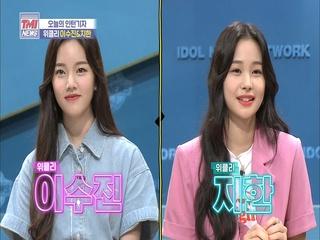 TMI NEWS 51화 위클리 이수진&지한