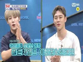 [예고] 이장준&권현빈과 함께 알아보는 '워너비 몸매 가진 아이돌'! | 7/29(수) 저녁 8시 본 방송