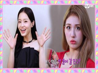 'Today's MCD' 엠카의 친구 소개팅 프로젝트 with 전소미, 이하이