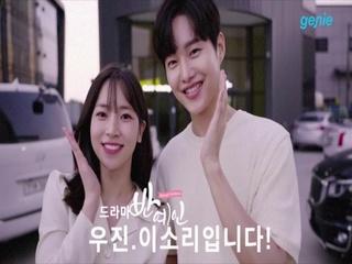 [반예인 OST Part 3 (웹드라마)] 출연 배우 '이소리 & 우진' 홍보 영상