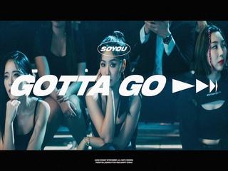 GOTTA GO (가라고) (Trailer Ver.) (MV Teaser 1)