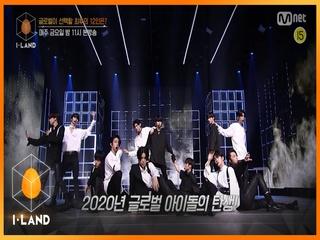 [6회/예고] '2020년 글로벌 아이돌의 탄생!' 본격적인 데뷔 경쟁을 향할 지원자 6인에게 투표하세요!