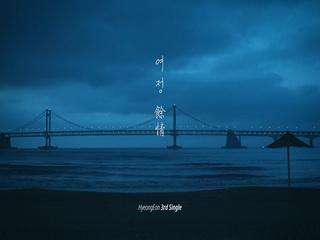 여정 (餘情) (Vocal by 자연)