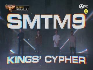 [SMTM9] KINGS' CYPHER -  BewhY I HANGZOO I nafla I punchnello (래퍼 공개모집 ~8/21)