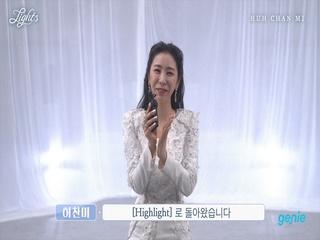 허찬미 - [Highlight] 발매 인사 영상