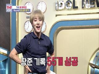 [52회] ♨ 이장준 VS 권현빈, 팔 굽혀 펴기 승자는? ♨