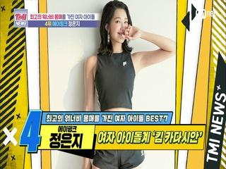 [52회] 여자 아이돌계 '킴 카다시안'! APINK 정은지!