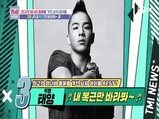 [52회] 무려 15년 동안 늘 복근 성수기! BIGBANG 태양!