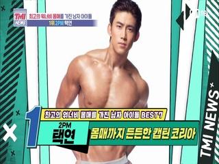[52회] 몸매까지 든든한 캡틴 코리아! 2PM 택연!