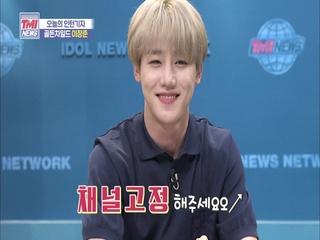 TMI NEWS 52화 골든차일드 이장준&권현빈