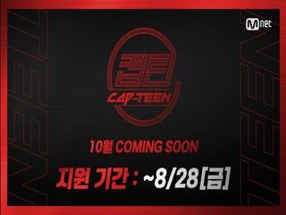 [캡틴] CAP-TEEN 10대 지원자 모집 (~8/28)