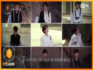 [6회] '아이랜더 & 프로듀서의 선택' 최종 방출자 6인 공개