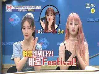 [예고] (여자)아이들 미연, 민니, 우기와 함께 알아보는 '최고의 여름 노래' |8/5(수) 저녁 8시 본방송