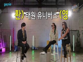 [비대면 오디션 '김태원석함'] 본선 준결승 01