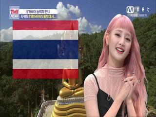 [53회] TMI NEWS 홍보대사 각? 5개국어로 매력 발산하는 민니!