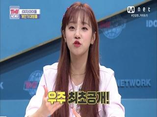 [53회] ★우주 최초공개★ 허세왕 우기의 신상 개인기 '과자 받아먹기'!
