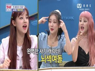 [53회] (여자)아이들의 60초 TMI 퀴즈(feat. 어마어마한 선물?)