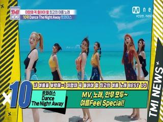 [53회] MV, 노래, 안무까지 모두 완벽한 서머 송! TWICE 'Dance The Night Away'
