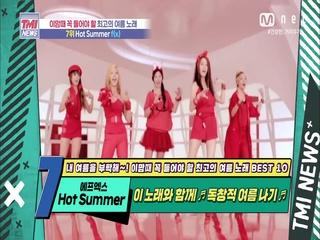 [53회] 독특하고 개성이 넘치는 서머 송! f(x) 'Hot Summer'