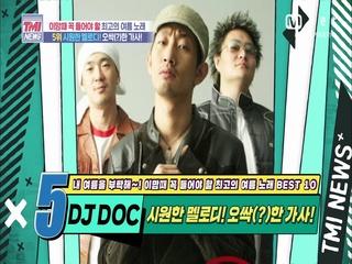 [53회] 시원한 멜로디! 오싹(?)한 가사! DJ DOC '여름 이야기'