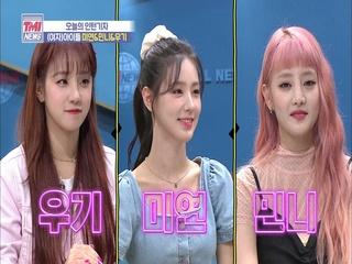 TMI NEWS 53화 (여자)아이들 미연&민니&우기