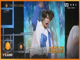 [스페셜] 프로파일 l '준비생들의 연예인' 이희승