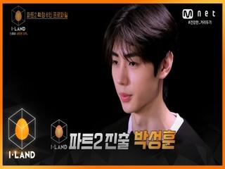 [스페셜] 프로파일 l '청초한 피겨 왕자' 박성훈