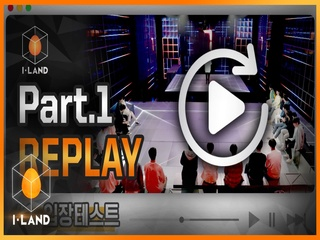 [I-LAND] Part.1 REPLAY #1 l 입장테스트