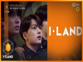 [7회/예고] I-LAND Part.2 진출자 12명이 공개됩니다 l 금요일 밤 11시 본방송