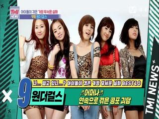 [54회] 의문의 심령사진에 의문의 목소리까지! 공포 괴담을 겪은 Wonder Girls!