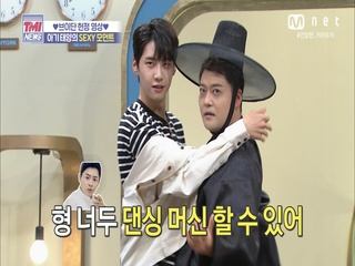 [54회] ♡브이단 헌정 영상♡ 이진혁의 섹시 댄스 타임! (Love Shot+우리집+Havana)