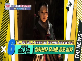 [54회] (소름 주의) 영화보다 무서운 공포 실화를 겪은 Apink 손나은!
