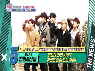 [54회] 피보다 진한 사이? 귀신도 같이 보는 사이! B1A4 진영&산들!