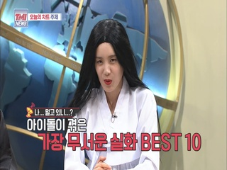 TMI NEWS 54화 이진혁