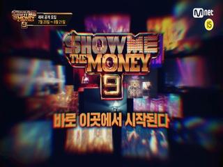 [SMTM9] YOUNG BOSS 타이틀을 거머쥘 자, 실력으로 증명하라! (래퍼 공개모집 ~8/21)