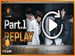 [I-LAND] Part.1 REPLAY #4 l 테스트3   총대 유닛