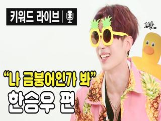 예? 이번 컨셉 섹시라고요? 빅톤 한승우 귀여움도 접수해버림 | 키워드라이브 | KEYWORD LIVE | VICTON Han Seung Woo